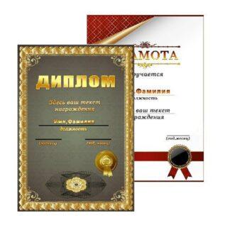 Грамоты, дипломы, сертификаты, дизайн-бумага